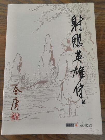 (朗声旧版)金庸作品集(01-02):书剑恩仇录(套装全二册) 晒单图