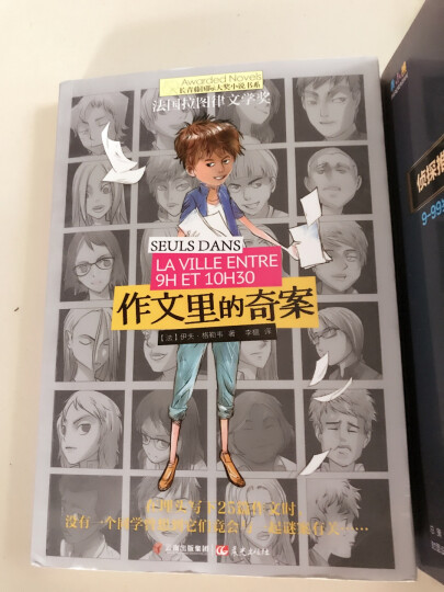 作文里的奇案 长青藤小说书系 第三辑 儿童文学小说 晒单图