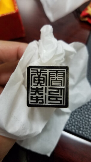 墨玺 青海石回形纹桥钮篆刻印章 定制作手工刻字 姓名书法画收藏书章 晒单图