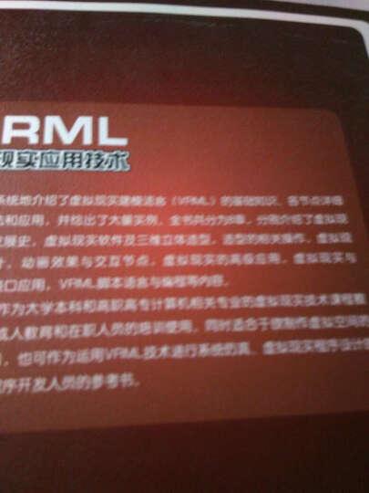 VRML虚拟现实应用技术 晒单图
