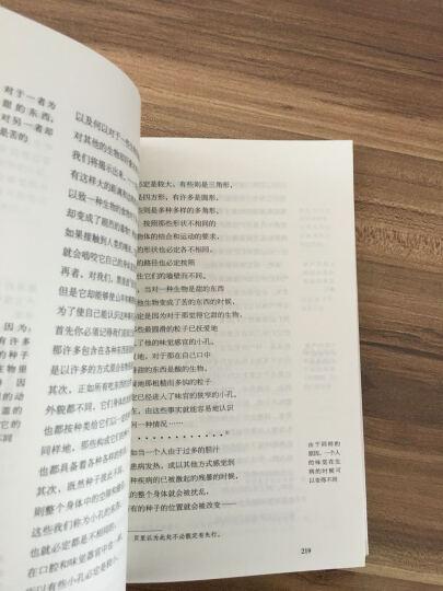 汉译经典名著:物性论 晒单图