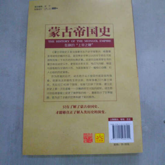 活着就为征服世界:蒙古帝国史 晒单图