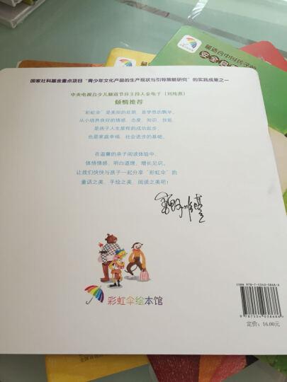 最适合中国孩子的安全启蒙美绘本:喷泉猴(游泳注意安全) 晒单图