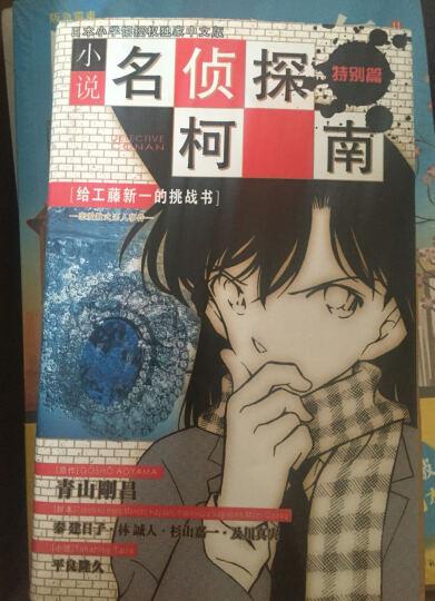 小说名侦探柯南(特别篇):给工藤新一的挑战书 恋爱数式杀人事件 晒单图