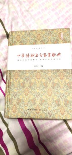 唐诗三百首鉴赏辞典 晒单图