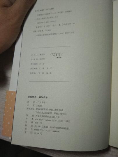 竹取物语:御伽草子 晒单图