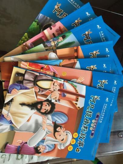 阿凡提幽默故事套装(7册套)(专供)中国动画经典升级版 晒单图
