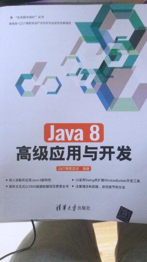 """Java 8高级应用与开发/""""在实践中成长""""丛书 晒单图"""