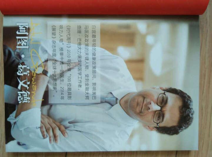 医生的精进:从仁心仁术到追求卓越 晒单图