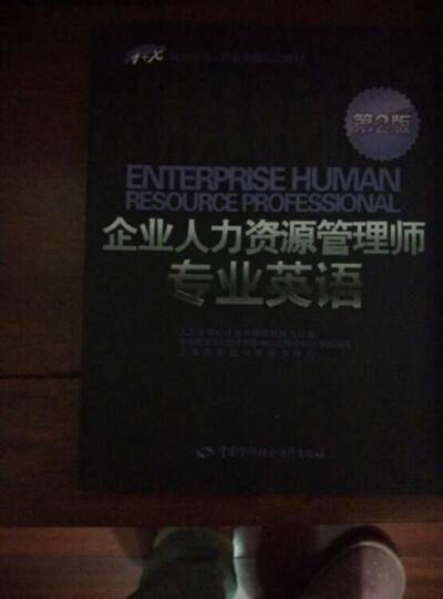 企业人力资源管理师四级辅导练习 1+X职业技术·职业技能培训教材 第2版 晒单图
