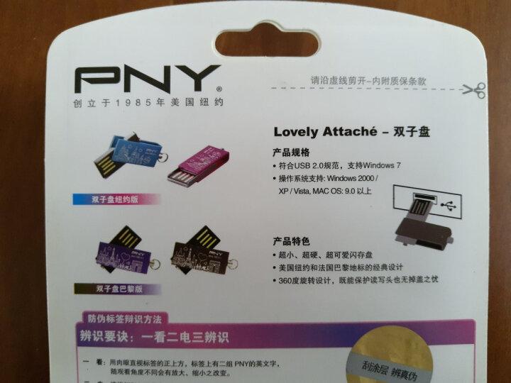 必恩威(PNY)双子盘8G u盘刻字创意纪念礼品展会企业logo个性化金属U盘定制(桃红色、紫色、蓝色、咖啡色) 晒单图