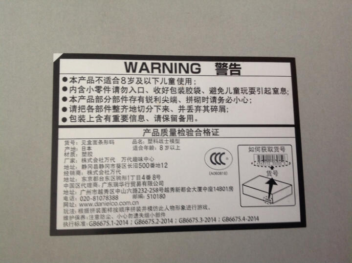 万代BANDAI高达拼装模型玩具 MG 1/100拼插敢达 MG红魔蟹1/100 122718 晒单图