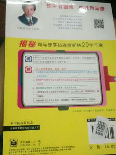司马彦字帖·写字课课练:四年级下册(北师大版) 晒单图
