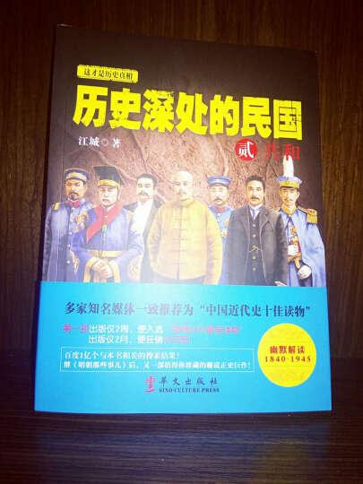 历史深处的民国:晚清+共和+重生(套装全3册) 晒单图
