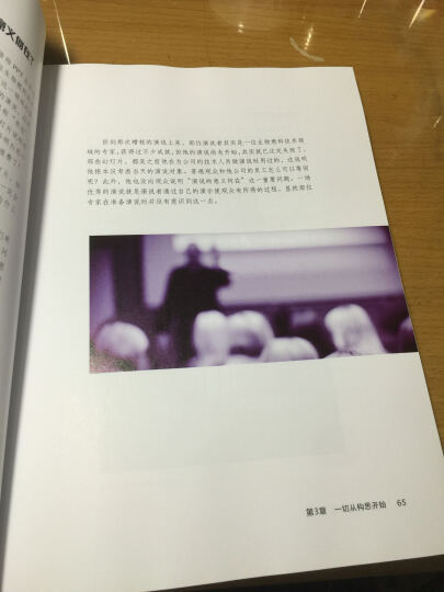 演说之禅 职场必知的幻灯片秘技(第2版)(全彩) 职场必知的幻灯片秘技(第2版) 雷纳德 晒单图