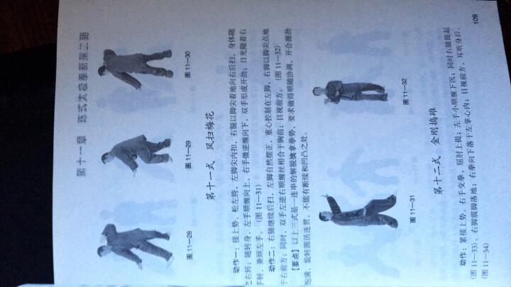 陈式太极拳全书(上) 晒单图