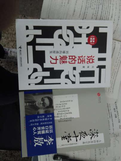 说话的魅力:刘墉沟通秘笈(全本·珍藏) 晒单图