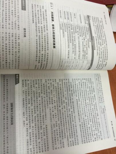 管理科学与工程经典译丛·创新管理:技术变革、市场变革和组织变革的整合(第4版) 晒单图