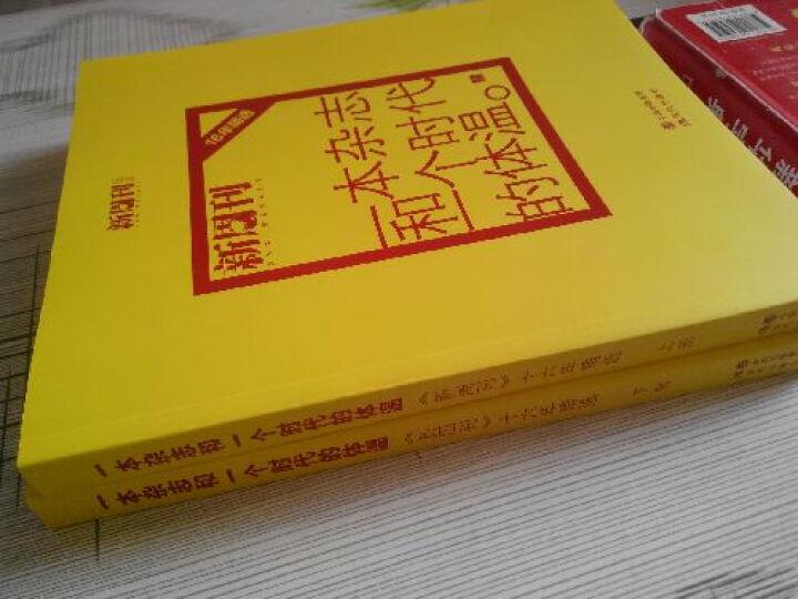 新周刊·16年精选:一本杂志和一个时代的体温(套装上下册) 晒单图