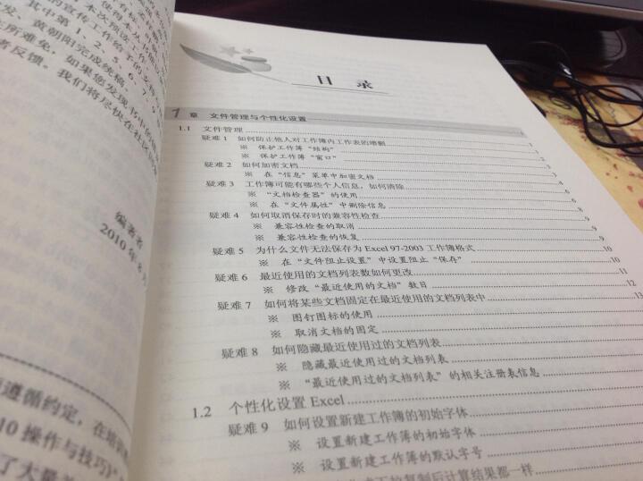 Excel疑难千寻千解丛书(套装共7册 附光盘6张) 晒单图