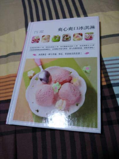 我爱冰淇淋+我爱冰激凌 (套装2册)欧式冰点教科书 夏季冷饮制作教程书籍 晒单图
