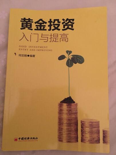 黄金投资:入门与提高 晒单图