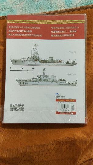 现代舰船:图解中国海军主战舰艇(总第528-538期) 晒单图