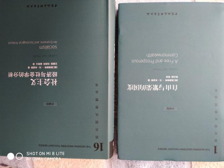 米塞斯文集(自由与繁荣的国度+社会主义,精装全2册) 晒单图