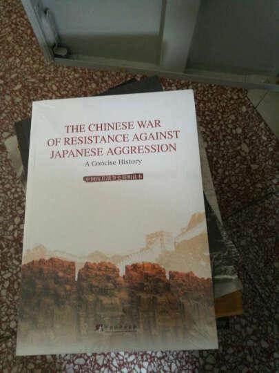 中国抗日战争史简明读本(英文版) 晒单图
