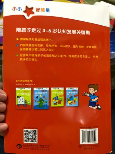 德国幼儿认知训练书(4岁) 晒单图