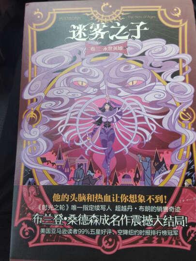 迷雾之子卷3:永世英雄 晒单图