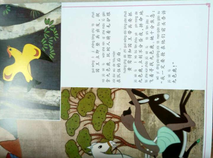 最美中国动画上海美影经典故事:九色鹿 晒单图