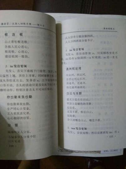 播音员主持人训练手册(绕口令) 晒单图