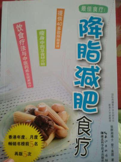 最佳食疗:护肝食疗 晒单图