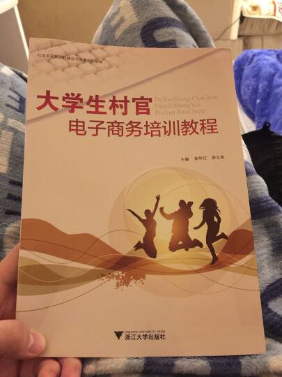 大学生村官电子商务培训教程/社会主义新农村建设书系 晒单图