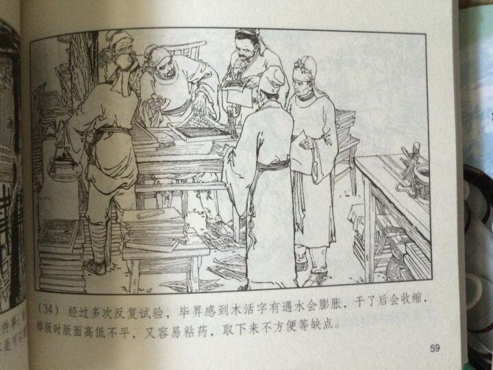 中国连环画优秀作品读本:中国古代四大发明 小人书 晒单图