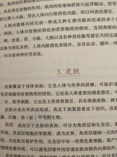 新编家庭医生百科大全 晒单图