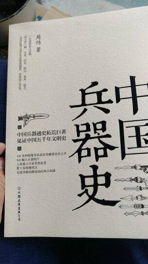 中国城池史 晒单图
