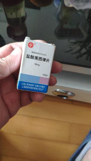 信谊 盐酸美西律片 50mg*100片*1瓶 晒单图