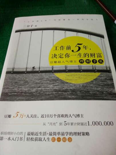 工作前5年,决定你一生的财富 投资理财书籍 从入门到精通工作励志书籍中国铁道出版社 晒单图