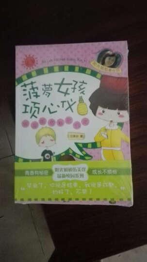 菠萝女孩项心仪:毕业前的秘密约定 (爱心树童书) 晒单图