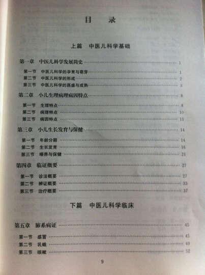 全国高等医药教材建设研究会规划教材:中医儿科学(第2版) 晒单图