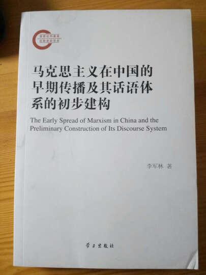 马克思主义在中国的早期传播及其话语体系的初步建构 晒单图