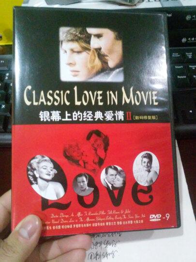 银幕上的经典爱情2 套装(10DVD9)(京东专卖) 晒单图