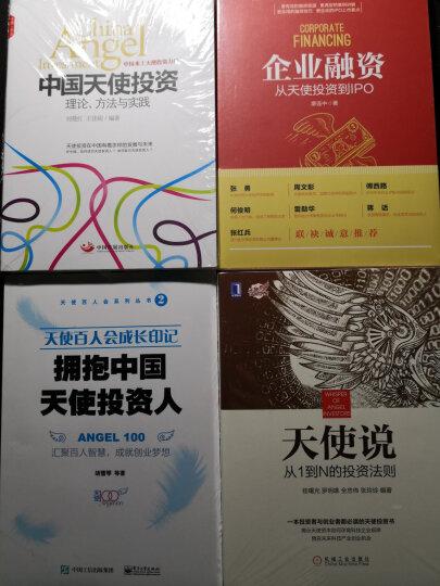 走近中国天使投资人:天使百人会成长印记 晒单图