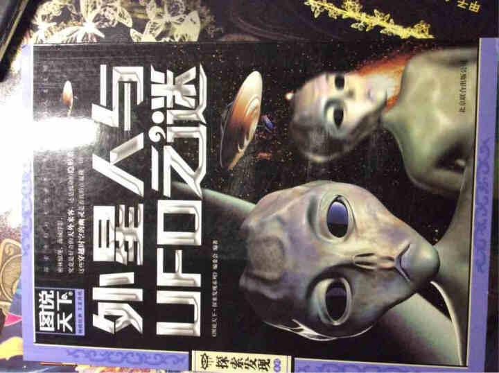 图说天下·探索发现系列:外星人与UFO之谜 晒单图