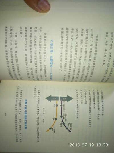 向上汇报(全新修订纪念版) 晒单图