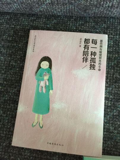 武志红青春成长系列作品(每一种孤独都有陪伴+感谢自己的不完美+为何家会伤人 套装共3册) 晒单图