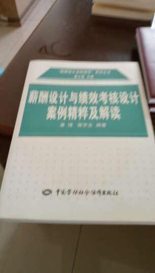 薪酬设计全程指导系列丛书:薪酬设计与绩效考核设计案例精粹及解读 晒单图