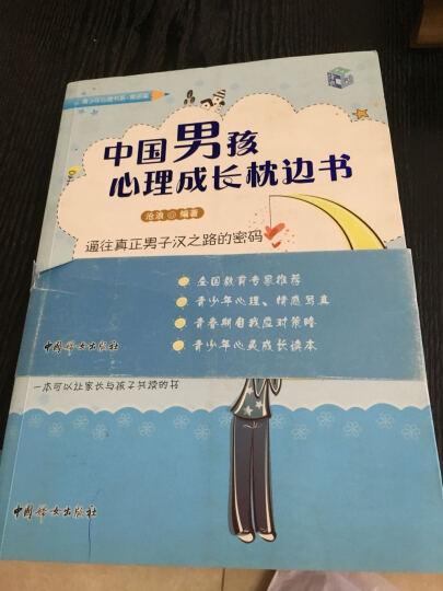 中国男孩心理成长枕边书 晒单图